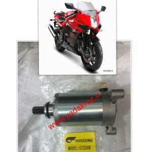 استارت موتور سیکلت هیوسانگ 250 ریس