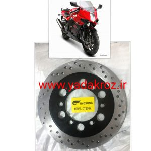 دیسک ترمز عقب موتور سیکلت هیوسانگ 250 ریس