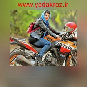 بانوان موتور سیکلت سوار ایران