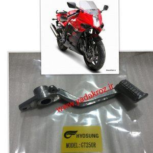 پدال ترمز موتور سیکلت هیوسانگ ریس۲۵۰