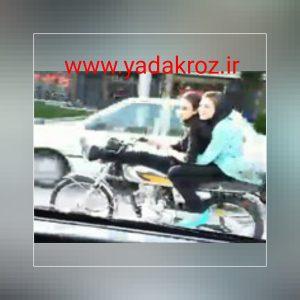 موتور سواری بانوان در خیابان های تهران ایران