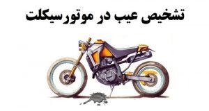 تشخیص عیب در موتور سیکلت