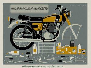 با خیال راحت آچار به دست شوید ، راهنمایی جامع آموزشی  تعمیر و نگهداری موتور سیکلت