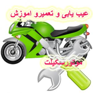 عیب یابی و آموزش تعمیر موتورسیکلت