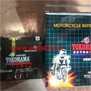 پخش باطری موتور سیکلت یوکوهاما مالزی yokohama