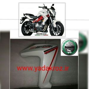 بال باک یا قاب روی باک موتور سیکلت بنلی دوسیلندر . فروش لوازم بنلی