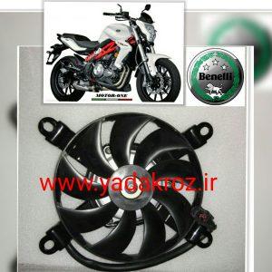 فن رادیاتور موتور سیکلت بنلی دوسیلندر