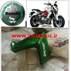 بال باک یا قاب روی باک موتور سیکلت بنلی دوسیلندر، فروش لوازم بنلی